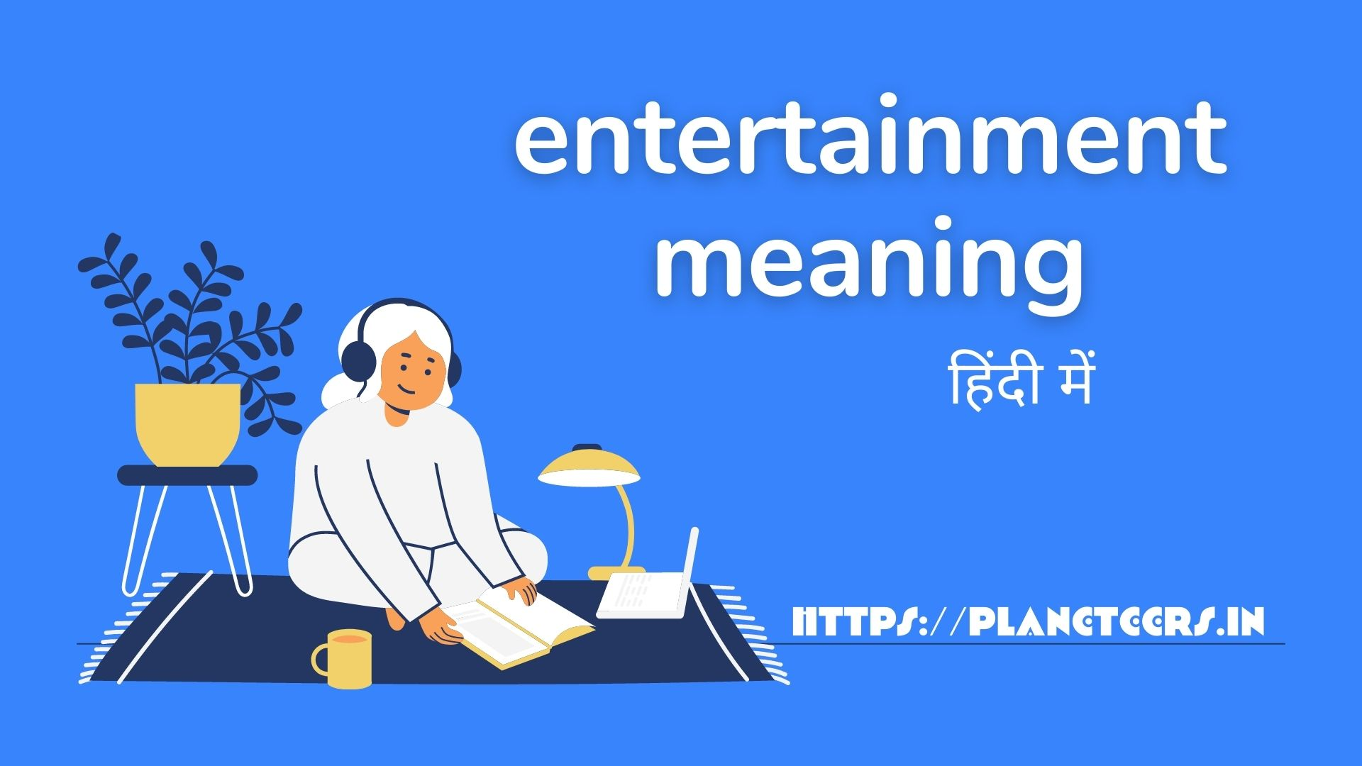 entertainment meaning in hindi